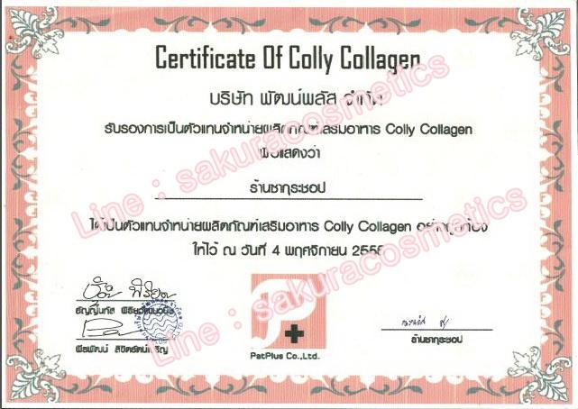 Colly, Colly Plus, Colly Plus Collagen, Colly Collagen, Collagen Peptide, Collagen Colly Plus, คอลลี่พลัส,คอลลี่คอลลาเจน, คอลลาเจนของแท้,  คอลลาเจนผิวขาว,  คอลลาเจนหน้าใส,  ขายส่งCollyPlus,  ขายปลีกCollyPlus,  CollyPlusขายส่ง,  คอลลาเจนผิวเนียนใส, อาหารเสริมผิวขาว,  อาหารเสริมมีอย,  อาหารเสริมจากญี่ปุ่น,  อาหารเสริมนำเข้าญี่ปุ่น,  อาหารเสริมผ่านอย.,  Collagenผิวขาว,  Collagenของแท้ , Collagenขายส่ง , Collagenหน้าใส, ร้านขาย Colly Plus, ร้านColly Plus, ราคาColly Plus, Colly Plusขายส่ง, ราคาส่งColly Plus, Colly Plus ของแท้, ตัวแทนจำหน่าย Colly Plus, Colly Plus รีวิว, สั่งซื้อ Colly Plus, ผลิตภัณฑ์ Colly Plus,  ร้านขาย คอลลี่พลัส, ร้าน คอลลี่พลัส, คอลลี่พลัสราคา, ขายส่ง คอลลี่พลัส, ราคาส่งคอลลี่พลัส, คอลลี่พลัสของแท้, ตัวแทนจำหน่าย คอลลี่พลัส, คอลลี่พลัส รีวิว, สั่งซื้อคอลลี่พลัส, ผลิตภัณฑ์ คอลลี่พลัส